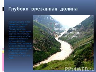Глубоко врезанная долина Транзитные реки Тигр и Евфрат несут воды с окраинных це