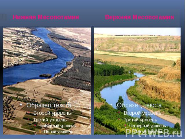 Нижняя Месопотамия Нижняя Месопотамия