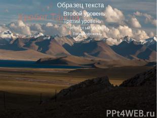 Хребет Тангла