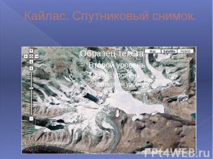 Кайлас. Спутниковый снимок.