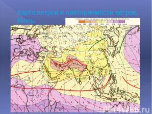 Карта ветров и повторяемости ветров. Июль.