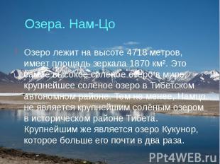 Озера. Нам-Цо Озеро лежит на высоте 4718 метров, имеет площадь зеркала 1870 км².