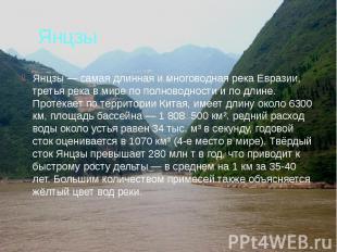 Янцзы Янцзы — самая длинная и многоводная река Евразии, третья река в мире по по