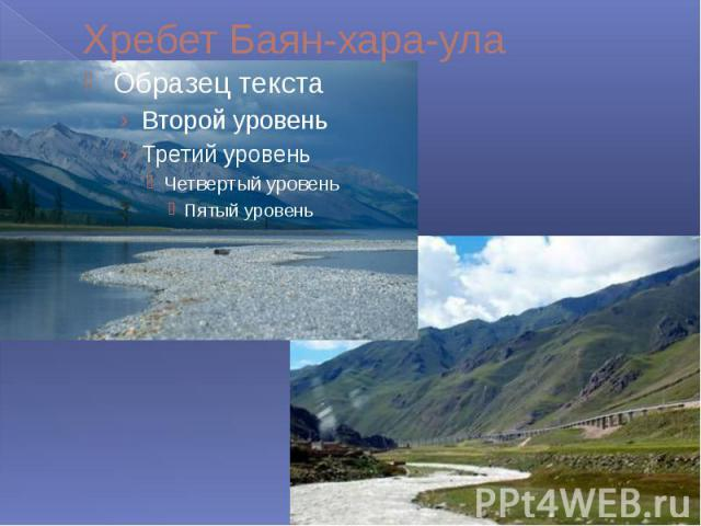 Хребет Баян-хара-ула