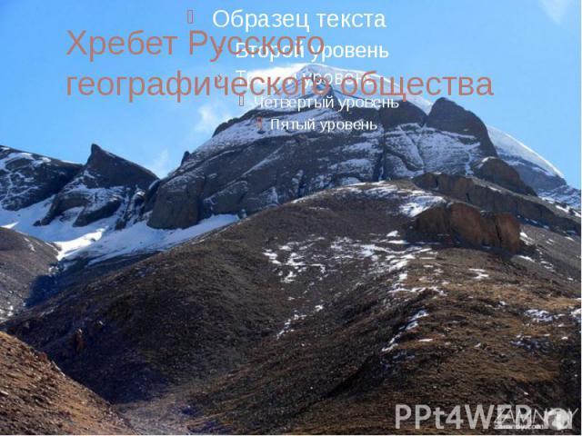 Хребет Русского географического общества