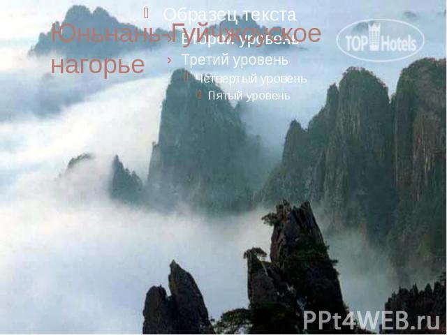 Юньнань-Гуйчжоуское нагорье