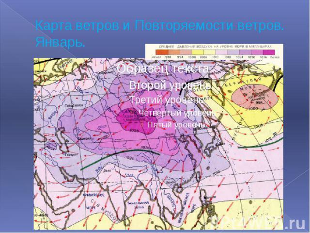 Карта ветров и Повторяемости ветров. Январь.