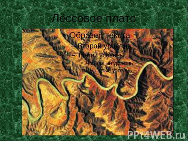 Лёссовое плато