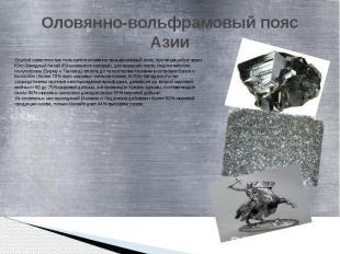 Оловянно-вольфрамовый пояс Азии Особой известностью пользуется оловянно-вольфрам