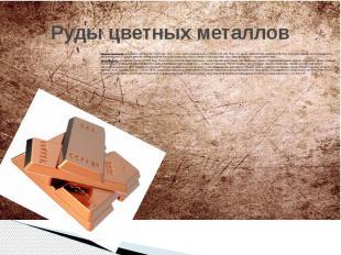 Руды цветных металлов Запасы бокситов невелики и составляют 217,5млн тонн,