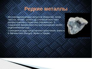 Редкие металлы Месторождения редких металлов (бериллия, лития, тантала, ниобия,