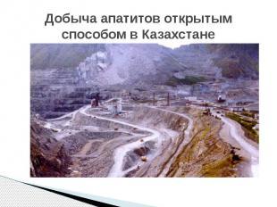 Добыча апатитов открытым способом в Казахстане