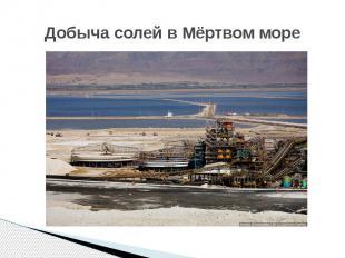 Добыча солей в Мёртвом море