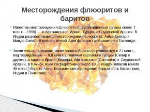 Месторождения флюоритов и баритов Известны месторождения флюорита (подтверждённы