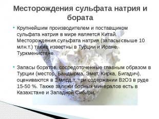 Месторождения сульфата натрия и бората Крупнейшим производителем и поставщиком с