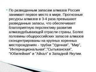 По разведанным запасам алмазов Россия занимает первое место в мире. Прогнозные р