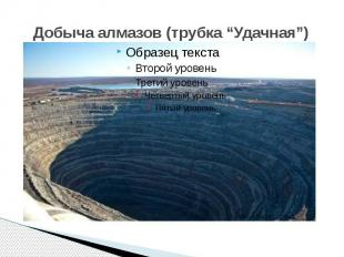 """Добыча алмазов (трубка """"Удачная"""")"""