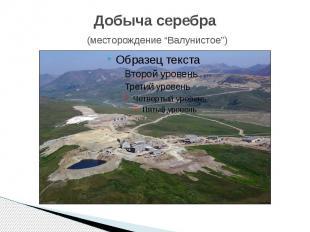 """Добыча серебра (месторождение """"Валунистое"""")"""