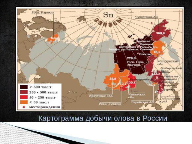 Картограмма добычи олова в России