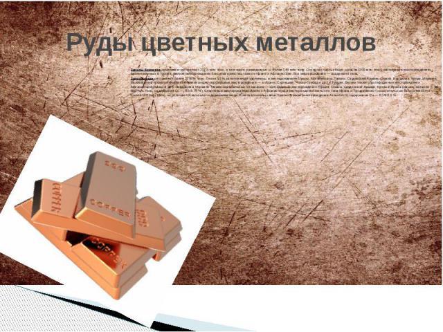 Руды цветных металлов Запасы бокситов невелики и составляют 217,5млн тонн, в том числе разведанные— более 140млн тонн. Основная часть общих запасов (200млн тонн) заключена в месторождениях, расположенных в Турции, мелкие мест…