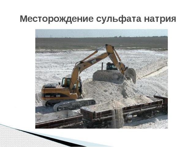 Месторождение сульфата натрия