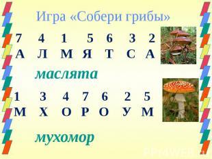 Игра «Собери грибы»