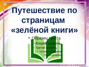 Путешествие по страницам «зелёной книги»