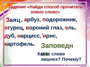 Задание «Найди способ прочитать новое слово» , арбуз, подорожник, огурец, ворони