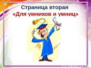 Страница вторая «Для умников и умниц»