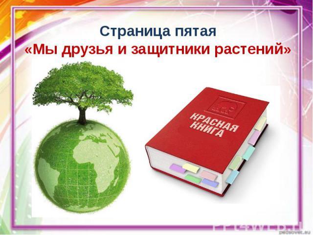Страница пятая «Мы друзья и защитники растений»
