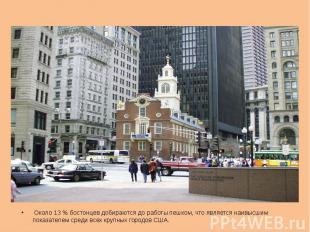 Около 13% бостонцев добираются до работы пешком, что является наивыс