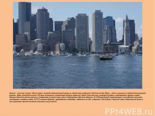 Бостон – столица штата Массачусетс, важнейший финансовый центр на Восточном побе