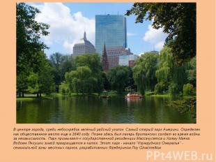 В центре города, среди небоскрёбов зелёный райский уголок. Самый старый парк Аме