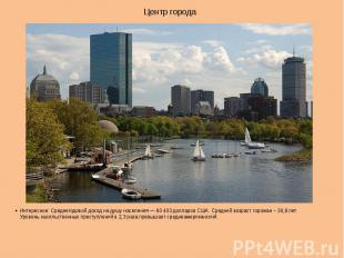 Центр городаИнтересное: Среднегодовой доход на душу населения— 60 403 долл