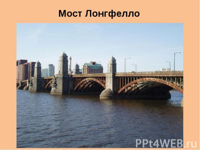 Мост Лонгфелло