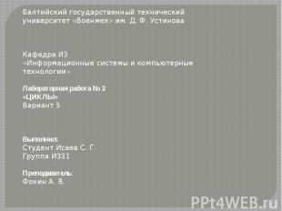 Балтийский государственный технический университет «Военмех» им. Д. Ф. Устинова