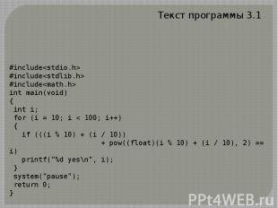 Текст программы 3.1#include#include#includeint main(void){ int i; for (i = 10; i