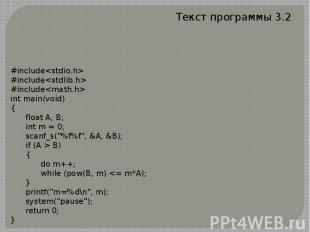 Текст программы 3.2#include#include#includeint main(void){float A, B;int m = 0;s