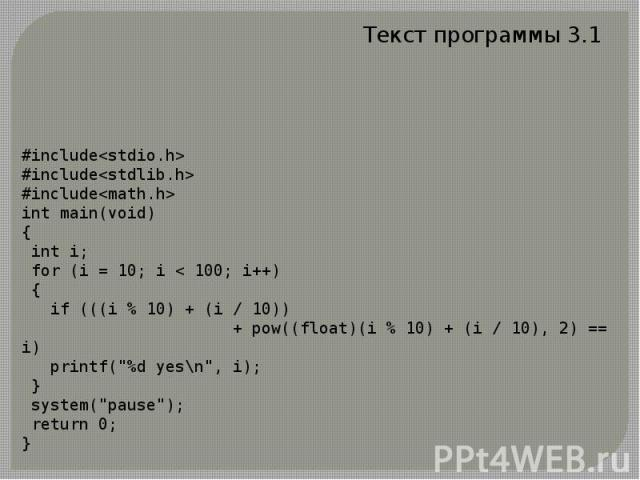 Текст программы 3.1#include#include#includeint main(void){ int i; for (i = 10; i < 100; i++) { if (((i % 10) + (i / 10)) + pow((float)(i % 10) + (i / 10), 2) == i) printf(