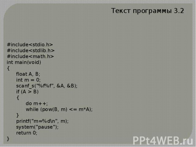 Текст программы 3.2#include#include#includeint main(void){float A, B;int m = 0;scanf_s(