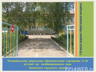 Муниципальное дошкольное образовательное учреждение № 40 детский сад комбинирова