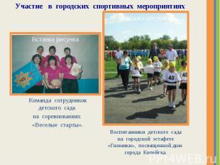 Команда сотрудников детского сада Команда сотрудников детского сада на соревнова