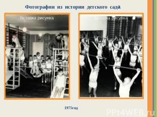 Фотографии из истории детского сада 1975год