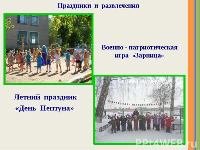 Военно - патриотическая игра «Зарница» Военно - патриотическая игра «Зарница»