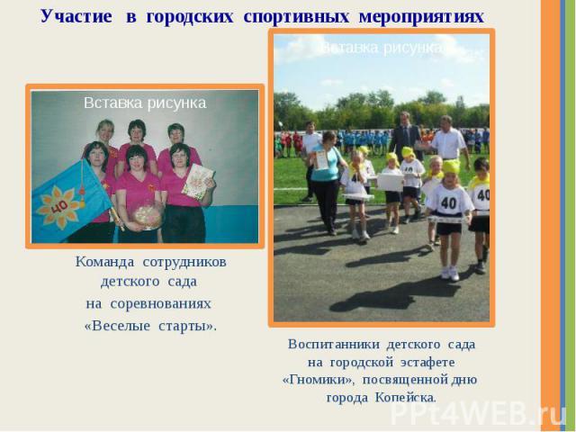 Команда сотрудников детского сада Команда сотрудников детского сада на соревнованиях «Веселые старты».