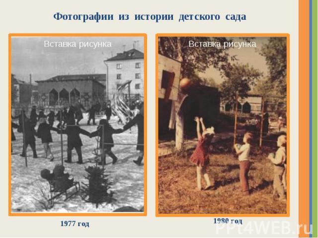 Фотографии из истории детского сада 1977 год