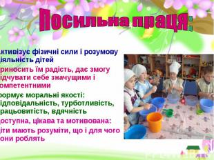 Активізує фізичні сили і розумову діяльність дітей приносить їм радість, дає змо