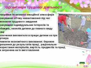 Організація трудової діяльності Організація трудової діяльності Створення позити