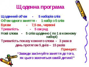 Щоденний об'єм - 5 наборів слів Об'єм одного заняття - 1 набір з 5 слів Букви -