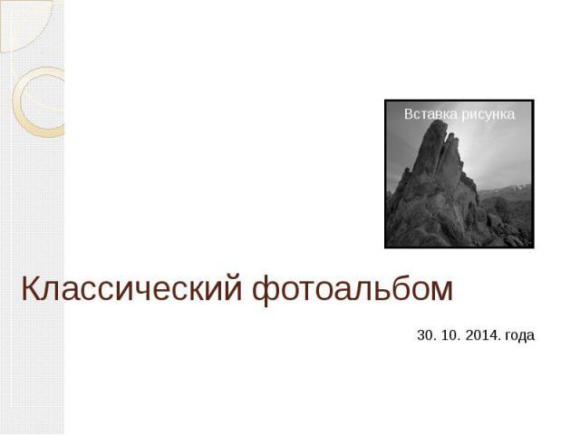Классический фотоальбом 30. 10. 2014. года